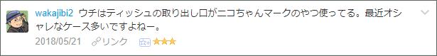 f:id:necozuki299:20180521234916p:plain