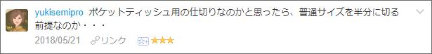 f:id:necozuki299:20180521234919p:plain