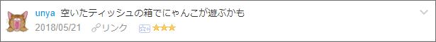 f:id:necozuki299:20180521234923p:plain