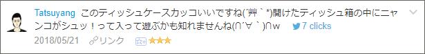f:id:necozuki299:20180521234926p:plain