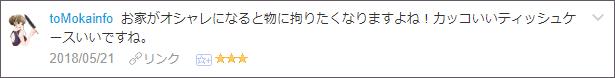 f:id:necozuki299:20180521234929p:plain