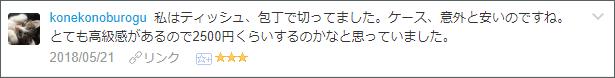f:id:necozuki299:20180521235052p:plain