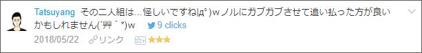 f:id:necozuki299:20180523040227p:plain