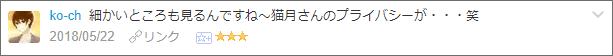 f:id:necozuki299:20180523040236p:plain