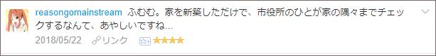 f:id:necozuki299:20180523040238p:plain