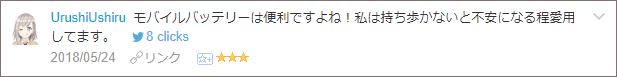 f:id:necozuki299:20180524234446p:plain