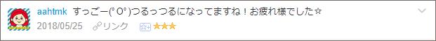 f:id:necozuki299:20180525171629p:plain