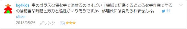 f:id:necozuki299:20180525171637p:plain
