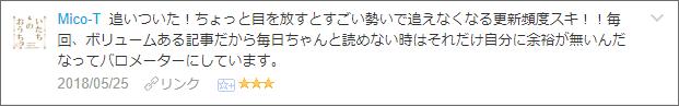 f:id:necozuki299:20180525171640p:plain