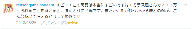f:id:necozuki299:20180525171643p:plain