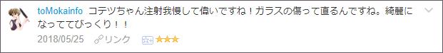f:id:necozuki299:20180525171650p:plain