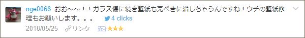 f:id:necozuki299:20180526233541p:plain