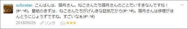 f:id:necozuki299:20180526233546p:plain