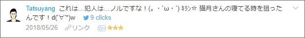 f:id:necozuki299:20180526233600p:plain