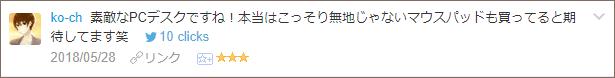 f:id:necozuki299:20180528224350p:plain