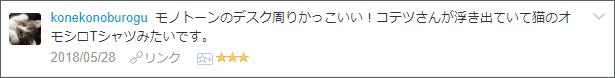 f:id:necozuki299:20180528224353p:plain