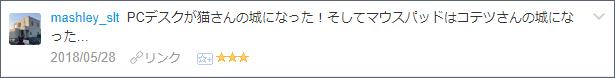 f:id:necozuki299:20180528224402p:plain