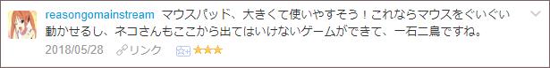 f:id:necozuki299:20180528224405p:plain