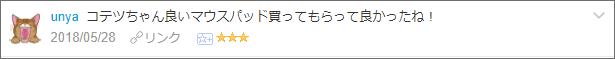 f:id:necozuki299:20180528224408p:plain