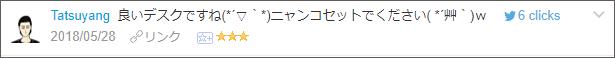 f:id:necozuki299:20180528224411p:plain