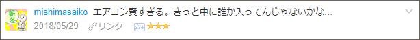 f:id:necozuki299:20180529162416p:plain