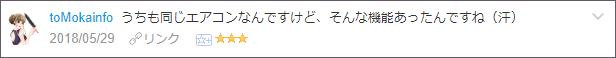 f:id:necozuki299:20180530145849p:plain