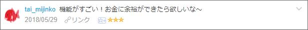 f:id:necozuki299:20180530145851p:plain