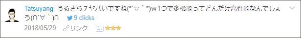 f:id:necozuki299:20180530145857p:plain