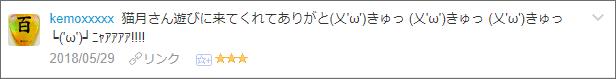 f:id:necozuki299:20180530145900p:plain