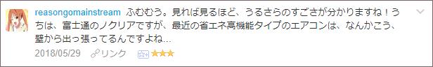 f:id:necozuki299:20180530145903p:plain