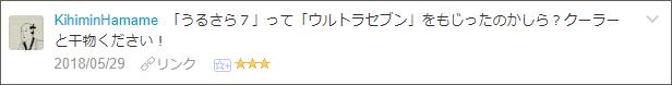 f:id:necozuki299:20180530145909p:plain