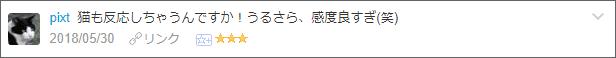 f:id:necozuki299:20180530145913p:plain