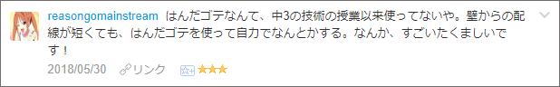 f:id:necozuki299:20180531015950p:plain