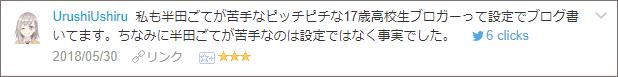 f:id:necozuki299:20180531015953p:plain