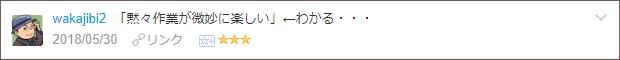 f:id:necozuki299:20180531015959p:plain