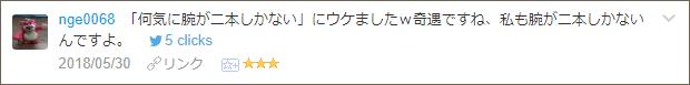 f:id:necozuki299:20180531020003p:plain