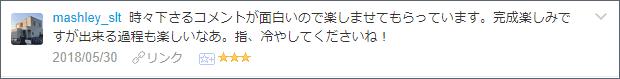 f:id:necozuki299:20180531020013p:plain