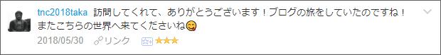 f:id:necozuki299:20180531020017p:plain