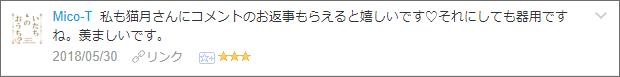 f:id:necozuki299:20180531020020p:plain