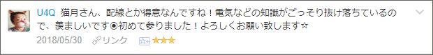 f:id:necozuki299:20180531020023p:plain