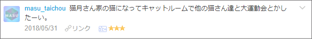 f:id:necozuki299:20180601203935p:plain