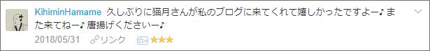 f:id:necozuki299:20180601203942p:plain