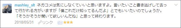 f:id:necozuki299:20180601203953p:plain