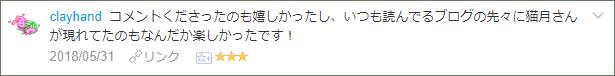 f:id:necozuki299:20180601204004p:plain