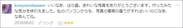 f:id:necozuki299:20180602191227p:plain