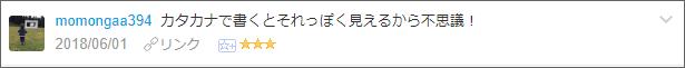 f:id:necozuki299:20180602191244p:plain
