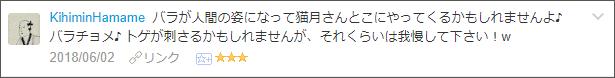 f:id:necozuki299:20180602191258p:plain