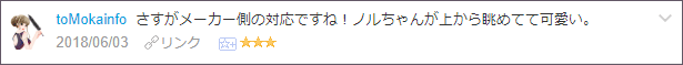 f:id:necozuki299:20180603233029p:plain