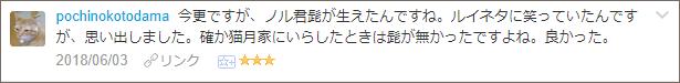 f:id:necozuki299:20180603233032p:plain