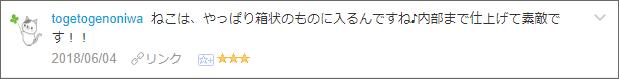 f:id:necozuki299:20180604142651p:plain